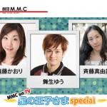 『MMC on TV – 星の王子さまspecial -』