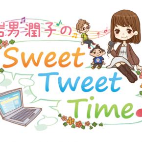 スカイクラッドTV『岩男潤子のSweet Tweet Time』専用チャンネル