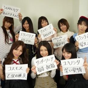 『グラ☆スタ!バンバン』#68(2011年2月5日放送分)