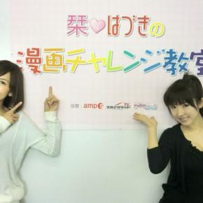 『栞&はづきの漫画チャレンジ教室』#01(2011年2月28日放送分)