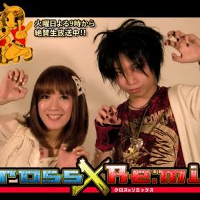 『Cross×Re:mix』最終回!公開生放送のお知らせ。