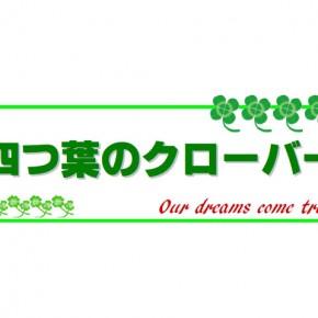 『四つ葉のクローバー』