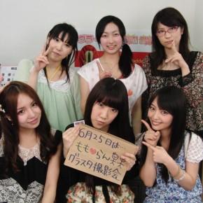 『グラ☆スタ!バンバン』#84(2011年6月11日放送分)