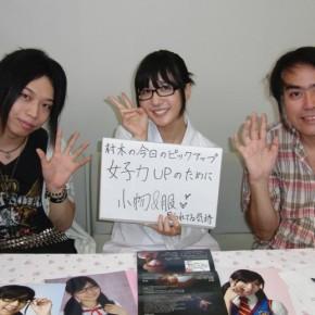 『こちら水天宮前アイドル研究所』#32(2011年9月20日放送分)