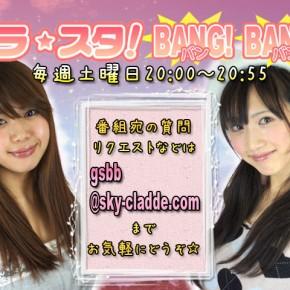 『グラ☆スタ!バンバン』第五期(#100~)
