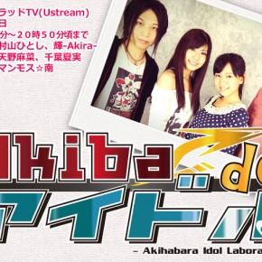 『Akiba de アイドル』