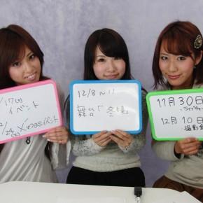 『AYA☆AYA』#34(2011年11月24日放送分)