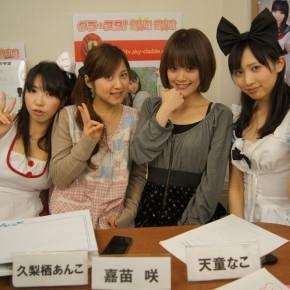 『グラ☆スタ!バンバン』#109(2011年12月3日放送分)