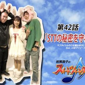 『岩男潤子のSweet Tweet Time』#42(2011年12月18日放送分)