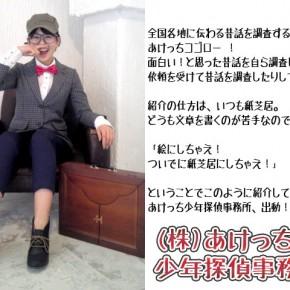 『(株)あけっち少年探偵事務所』