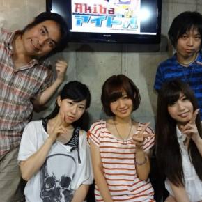 『Akiba de アイドル』#40(2012年8月7日放送分)